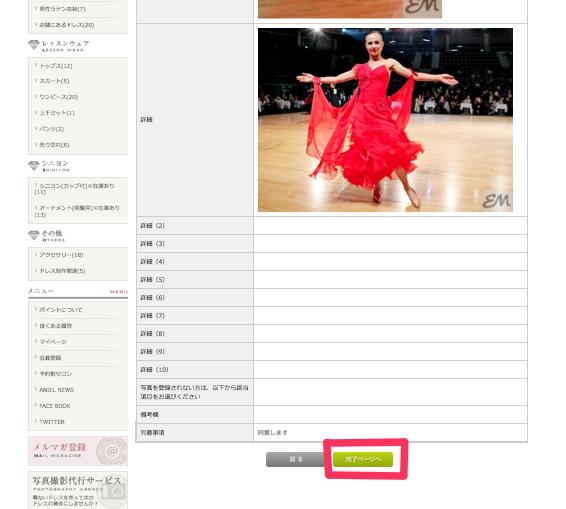 ANIEL NEWS 社交ダンスドレス