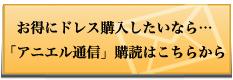 $ANIEL NEWS 社交ダンスドレス