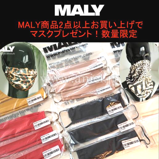 MALY商品2点以上お買上でマスクプレゼント!