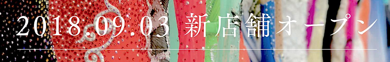 アニエル新店舗9月3日OPEN